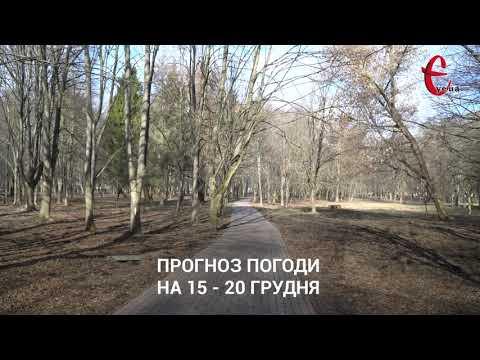 Є Новини Хмельницького YeUa: Прогноз погоди на 15 - 20 грудня 2020 / Хмельницька область