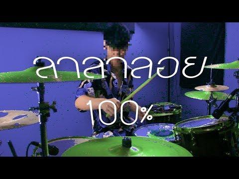 The TOYS - ลาลาลอย (100%) [Drum Cover]   EarthEPD