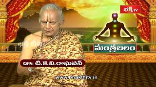 Ammavari Aradhana Slokam for Peace of Mind | Importance | Mantrabalam | Archana | Bhakthi TV