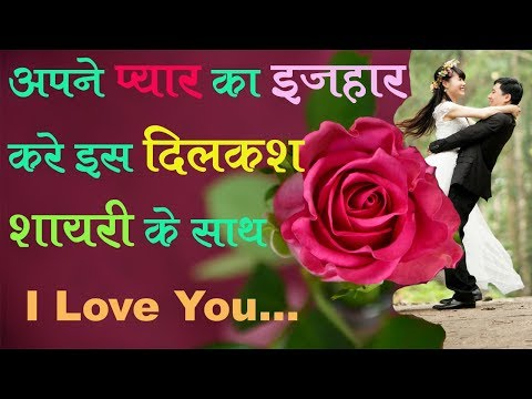 Love Shayari In Hindi,Images,Video,Song,Photo, Wallpaper