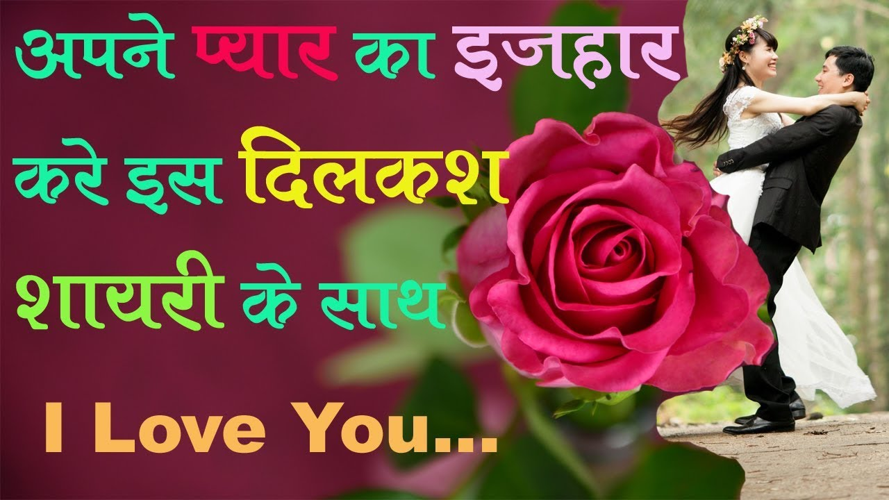 Love Shayari In Hindiimagesvideosongphoto Wallpaper Youtube