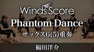 Phantom Dance(サックス6(5)重奏)
