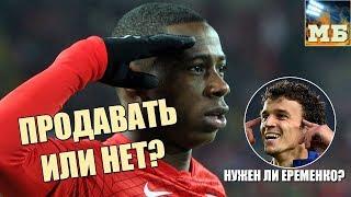 Нужен ли «Спартаку» Еременко? И стоит ли продать Промеса?