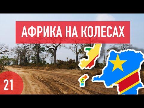 Африка на колесах. 21 серия: Конго, Демократическая Республика Конго, Кабинда