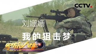 《军旅人生》 20190619 刘姗姗:我的狙击梦| CCTV军事