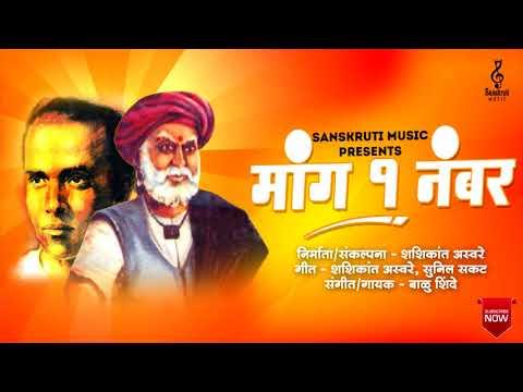 ANNA BHAU SATHE JAYNTI SONG 2017 ( FULL AUDIO ) मराठी गाणी- NEW MARATHI SONG 2017 SANSKRUTI MUSIC