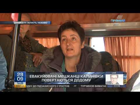 Жителі Калинівки дякують українцям за допомогу