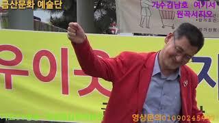가수김남호 곡명여기서 원곡서지오 금산문화 예술단 불우이…
