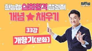 한능검 심화 33강 개항기(문화)| 도전★별채우기