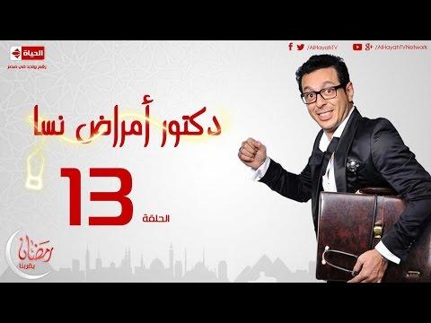 مسلسل دكتور أمراض نسا للنجم مصطفى شعبان - الحلقة الثالثة عشر 13 Amrad Nesa - Episode