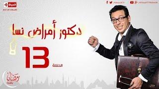 مسلسل دكتور أمراض نسا للنجم مصطفى شعبان الحلقة الثالثة عشر 13 amrad nesa episode