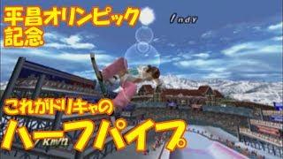 【平昌オリンピック女子ハーフパイプ記念】Cool Boarders Burrrn!