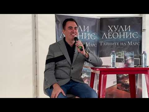 Xyli Leonis - Премиера: Тайните на Марс