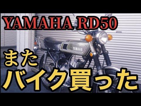 【納車】YAMAHA RD50が来たのでさっそくエンジンかけてみる#1
