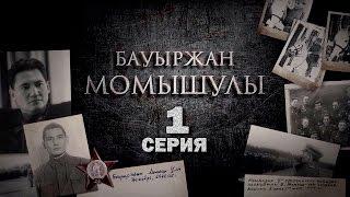«Бауыржан Момышұлы» 1 серия