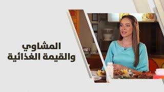رند الديسي - المشاوي والقيمة الغذائية