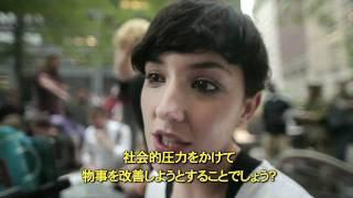 『誰も革命の瞬間を知らない(ウォール街占拠初期ビデオ)』日本語版