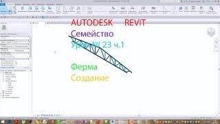 AUTODESK REVIT Урок №23 ч.1  Ферма