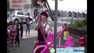 2013白石中央病院夏祭り<風船の魔法使い>