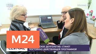 ''Московское долголетие'' станет постоянно действующей программой - Москва 24