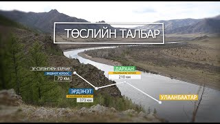 Эгийн голын усан цахилгаан станцын далан баригдах газар буюу төслийн талбарын танилцуулга видео.