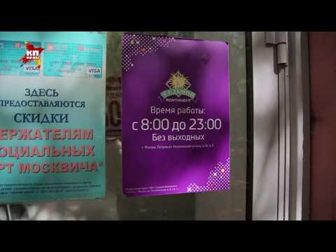 """По всей России закрывается сеть магазинов """"Седьмой континент"""