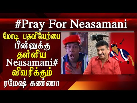"pray for nesamani an interview with contractor nesamani friend ramesh krishna nesamani news    Over 18 years after the film's release, Vadivelu's character, Nesamani, in Vijay/Suriya-starrer 'Friends' was found trending on Twitter on Wednesday. The hashtag #PrayForNesamani was one of the top trends in the country after a user's comment on a Facebook post went viral. On a post that had a photo of a hammer with the caption 'What is the name of this tool in your country?', a Facebook user by name Vignesh Prabhakar commented ""...Painting contractor Nesamani's head was broken in jamin palace with this one by his niece. Paavam (sic)""  The user was referring to a scene in the movie when Ramesh Kanna as Krishnamoorthi drops a hammer that lands on Nesamani's head. Responding to his comment, uninitiatated Facebook users who were seemingly concerned about Nesamani's health inquired about his well being, adding to the mirth of all those on Facebook who got the reference. In the meanwhile comedy actor And script writer Ramesh  Krishna who also acted in friends movie comedy, in an interview to read pix said that he is very happy that  the character he  created and played along with nesamony  came into LimeLight after and nesamani trending news after so many years once again.  Madan,gowri,nesamani,pray,for,vadivelu,friends,comedy,joke, pray for nesamani, nesamani news, nesamani trending, nesamani vadivelu, contractor nesamani        for tamil news today news in tamil tamil news live latest tamil news tamil #tamilnewslive sun tv news sun news live sun news   Please Subscribe to red pix 24x7 https://goo.gl/bzRyDm  #tamilnewslive sun tv news sun news live sun news"