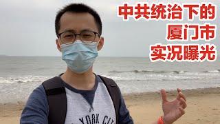 Download lagu 中共统治下的厦门市实况曝光(Vlog 343 - 今天祖国统一台湾了吗?)
