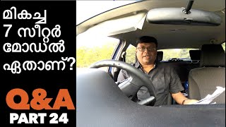 Which car to buy? Baiju N Nair answering your doubts on cars | Part 24