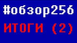 """Итоги конкурса """"обзор на 256 секунд"""", часть 2"""