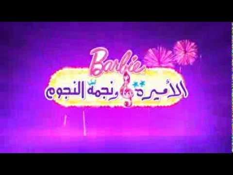Barbie: The Princess & The Popstar - Arabic Trailer # 2
