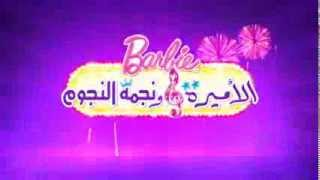 Barbie: The Princess & The Popstar - Arabic Trailer # 2