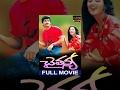 Chaitanya Telugu Full Movie || Nagarjuna, Gautami || Prathap K Pothan || Ilaiyaraaja