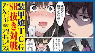 【#装甲娘】新作TCG  SR抜き対決!!【#ポケカ】【#デデンネ】のサムネイル