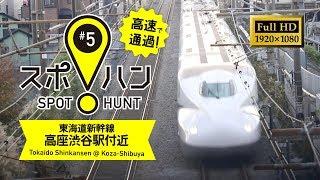 【スポハン#5】東海道新幹線(N700A)高座渋谷/ Tokaido Shinkansen(N700A) at Koza-Shibuya