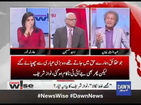 Newswise - 11 April, 2018 - Dawn News