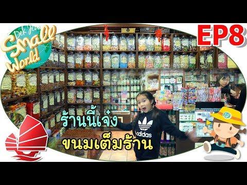 เด็กจิ๋ว@ฮ่องกง62 Ep08 ขนมเต็มร้าน ลูกอม เยลลี่ ช็อคโกแลต - วันที่ 08 Feb 2019