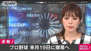 プロ野球 6月19日開幕を決定 臨時12球団代表者(20/05/25)