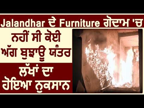 Jalandhar के Furniture Godown में नहीं था कोई Fire Extension, लाखों का हुआ नुकसान