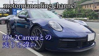 ポルシェ 911 カレラ4S type 992【991.2カレラとの走りの違い】