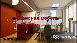 Офисная мебель и торговое оборудование в Курске(, 2014-03-31T08:11:22.000Z)