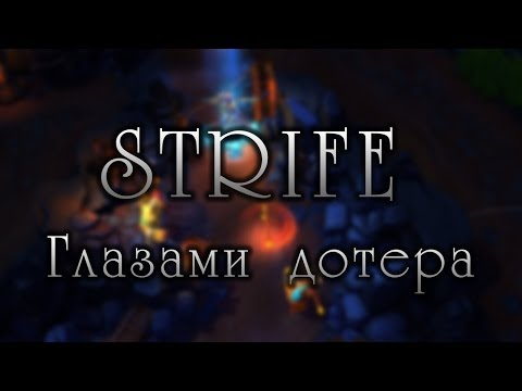 видео: Глазами дотера - strife