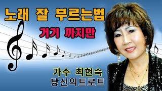 가수 송가인 / 거기까지만 /태진49779 (최현숙노래지도교실) 음치탈출