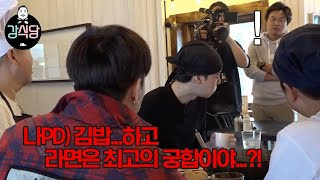 김밥 말다가 멘탈도 말아버린 삼겹살 김밥 장인 이수근 …