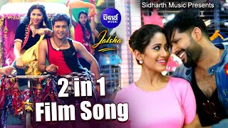 JALSHA ଜଲ୍‌ସା | 2 in 1 Film Song | Honey Honey + Raa Raa Raaghaba | Swaraj & Sunmeera | Sidharth TV