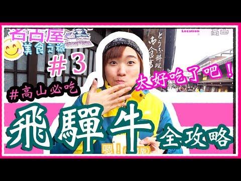 【名古屋美食之旅#3】高山飛驒牛全餐!(๑˃̵ᴗ˂̵)و 飽得不要不要的(*бωб) 世界第二好吃蜜瓜包 串燒 拉麵 牛肉飯 便利店  Nagoya Travel Must-Try Food