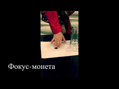 Детский фокус: «МОНЕТА»