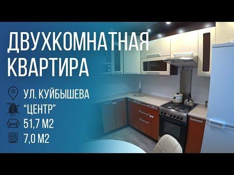 Брест | Двухкомнатная квартира, ул. Куйбышева | Бугриэлт