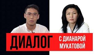 ДИАЛОГ С ДИАНАРОЙ МУКАТОВОЙ   16/12