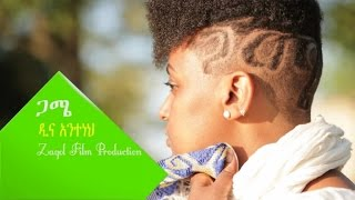 Ethiopia - Dina Anteneh - Gamme - (Official Music Video) - New Ethiopian Music 2015